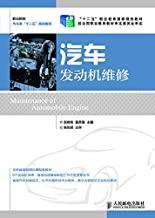 """汽车发动机维修(《汽车发动机维修》高职高专国家级""""十二五""""规划教材)"""