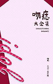 吻痣(2)【晋江金榜作家曲小蛐作品,你是我的梦想,亦是我的无上荣光。】