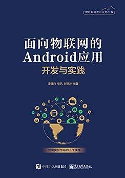 """""""面向物联网的Android应用开发与实践"""",作者:[廖建尚, 张凯, 等]"""
