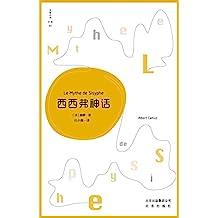 """西西弗神话(""""荒谬哲学""""的经典文献,""""二战""""后影响欧洲一代青年的床头书) (大家小书译馆)"""