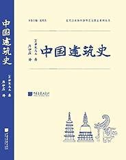 中国建筑史 (近代以来海外涉华艺文图志系列丛书(套装共5册))