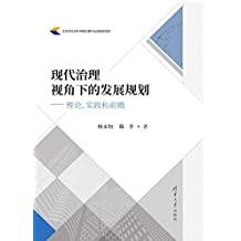 现代治理视角下的发展规划:理论、实践和前瞻