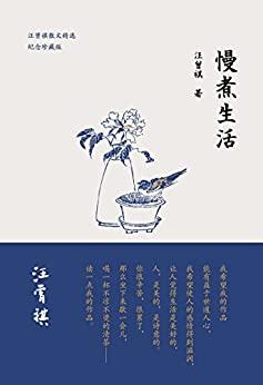 """""""慢煮生活【豆瓣9.1分,汪曾祺一生最得意作品】"""",作者:[汪曾祺]"""