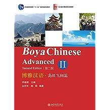 博雅汉语·高级飞翔篇II(第二版)(Boya Chinese.Advanced II (Second Edition))