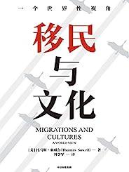 移民与文化(《美国种族简史》《经济学的思维方式》作者托马斯·索威尔新作,历时12年,走遍4大洲,探访15个国家与地区。纪录片式讲述6大种族的移民与文化进程)