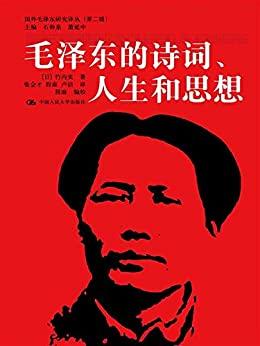 """""""毛泽东的诗词、人生和思想 (国外毛泽东研究译丛(第二辑))"""",作者:[竹内实]"""