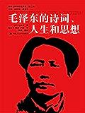 毛泽东的诗词、人生和思想 (国外毛泽东研究译丛(第二辑))