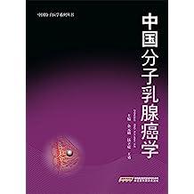 中国分子乳腺癌学