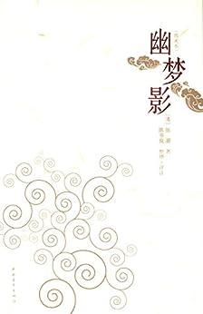 """""""幽梦影(图文本)"""",作者:[张潮]"""