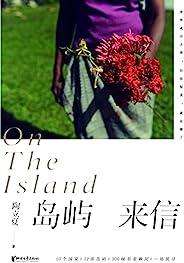 岛屿来信(继《分开旅行》《练习一个人》后的畅销经典,全新设计,精装典藏,10个国家,12座岛屿,300帧至美瞬间,一场找寻,新增万字岛屿故事和全新后记,世界或许乏善,但你很美,就足够了。)