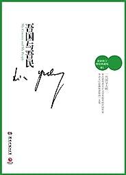 吾国与吾民(林语堂独家授权作品)(博集文学典藏系列)