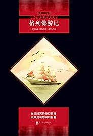 中小学生必读丛书:格列佛游记 (中小学生新课标必读丛书)