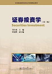 证券投资学(第三版)(全国普通高等院校经济管理精品教材)