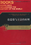 论道德与立法的原则 (影响世界历史进程的书)