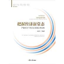 把握经济新常态:产融结合下的企业金融业务发展