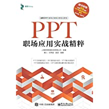 PPT职场应用实战精粹
