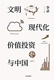 文明、現代化、價值投資與中國(查理?芒格親自作序!喜馬拉雅資本創始人從文明現代化角度,解析中國未來的價值投資寶典)