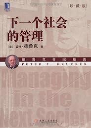 下一个社会的管理(珍藏版) (德鲁克管理经典丛书)
