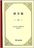 君主论 (汉译世界学术名著丛书)