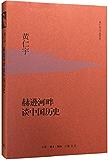 赫逊河畔谈中国历史【三联出品!读中国史,最贵通识!黄仁宇先生解读先秦到元末的关键人物和时代转折,用大历史的角度给读者一个…
