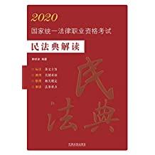 2020国家统一法律职业资格考试民法典解读
