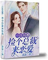一日闪婚:捡个总裁来恋爱【单身二十八年嫁不出去,那夜被他吃干抹净,他的解释却只是一个意外……】