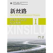 新丝路——初级商务汉语综合教程 INew Silk Road:An Integrated Course in Elementary Business Chinese I