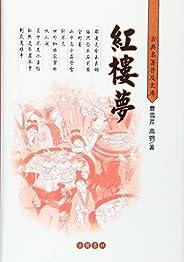 紅樓夢(超值金版) (無注解) (古典名著普及文庫)