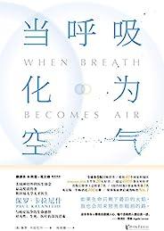 """当呼吸化为空气(震撼40国读者的""""生命之书"""",《纽约时报》非虚构类NO.1,美亚排名第一,4000 五星好评!)"""