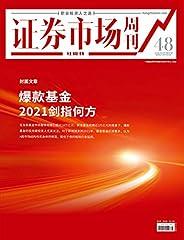 爆款基金2021剑指何方 证券市场红周刊2020年48期(职业投资人之选)