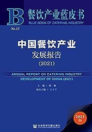 中国餐饮产业发展报告(2021) (餐饮产业蓝皮书 1)
