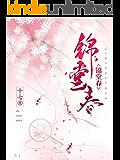锦堂春(经典古代言情小说,IP风格,女主女强,重生一世,王爷霸道独宠!)