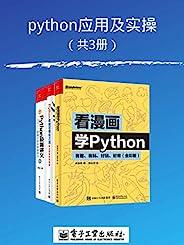 python應用及實操(共3冊)