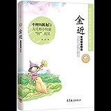 传世名家少年儿童阅读文库 金近童话故事精选