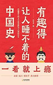 """有趣得讓人睡不著的中國史 (""""歷史君""""全新力作,用幽默風趣的文字講述鮮為人知的歷史,趙普、陸川、楊秋平鼎力推薦!)"""