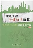 建筑工程关键技术解读:暖通空调工程