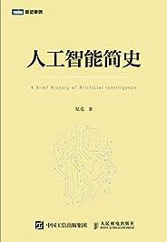 人工智能简史(图灵图书 第十三届文津奖推荐图书 入围2017中国好书)