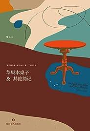 苹果木桌子及其他简记(《白鲸》作者麦尔维尔诞辰200周年,辑录生前未结集、未刊小说,多为初次译成中文。) (后浪·外国文学 10)
