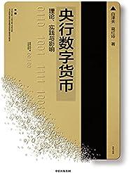 央行数字货币(全景式详解央行数字货币,洞悉数字货币的发展和未来。)