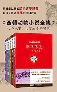 西頓動物小說全集(套裝共6冊)新版