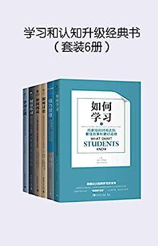 """""""学习和认知升级经典书(包含《学习之道》《精力管理》《如何学习》等,全套6册)"""",作者:[乔希·维茨金, 吉姆·洛尔, 托尼·施瓦茨, 史蒂芬·D.布鲁克菲尔德, 史蒂芬·普莱斯基尔, 美国普林斯顿语言研究中心, 艾比·马克斯·比尔, 道格·莱莫夫, 艾丽卡·伍尔韦, 凯蒂·叶兹, 亚当·罗宾逊, 高向文]"""