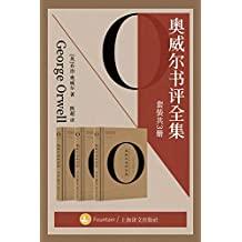 奥威尔书评全集(套装共三册)