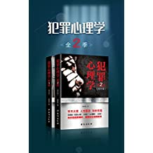犯罪心理学(全二季) (揭开犯罪者隐秘的内心世界)