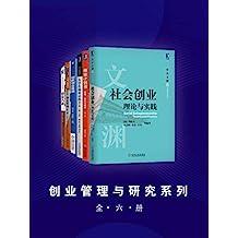 创业管理与研究系列(全6册) (高等院校精品课程系列教材)
