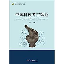 中国科技考古纵论