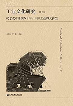 """""""工业文化研究(第2辑)—— 纪念改革开放四十年:中国工业的大转型"""",作者:[彭南生, 严鹏]"""
