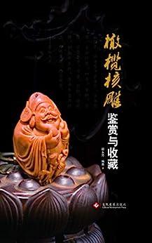 """""""橄榄核雕鉴赏与收藏"""",作者:[顾永芳]"""