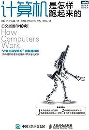 计算机是怎样跑起来的 (图灵程序设计丛书)