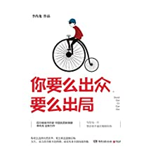 你要么出众,要么出局(百万畅销书作家、中国人气偶像李尚龙2017年全新力作。人生的失败不是跌倒,而是从来不敢向前奔跑) (博集成功法则系列)