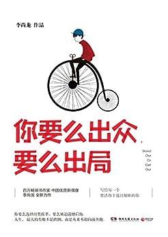 """""""你要么出众,要么出局(百万畅销书作家、中国人气偶像李尚龙2017年全新力作。人生的失败不是跌倒,而是从来不敢向前奔跑) (博集成功法则系列)"""",作者:[李尚龙]"""